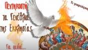 Πεντηκοστή - Τα Γενέθλια της Εκκλησίας (Κατήχηση για παιδιά)