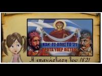 GalilaiaTV: Τι γιορτάζουμε την 25η Μαρτίου -παιδικό - Γραφείο Νεότητας Ι.Μ.Φωκίδος