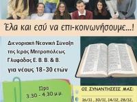 Λειτουργία Διενοριακής Νεανικής Συνάξεως Ιεράς Μητροπόλεως Γλυφάδας Ε. Β. Β. & Β. για νέους 18-30 ετών