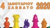 3ο Πρωτάθλημα Σκάκι Αθλητικού Οργανισμού