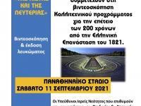 Συμμετοχή των Παιδικών & Νεανικών χορωδιών της Εκκλησίας της Ελλάδος σε βιντεοσκόπηση στο Παναθηναϊκό Στάδιο