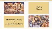 GalilaiaTV - Τι γιορτάζουμε την Μεγάλη Τετάρτη; / Γραφείο Νεότητας Ι.Μ.Φωκίδος