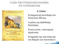 «Η ζωή των υποδούλων Ελλήνων επί Τουρκοκρατίας»-Β' τόμος / Ειδική Συνοδική Επιτροπή Πολιτιστικής Ταυτότητας