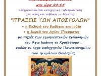 Κατηχητική συνάντηση εξ αποστάσεως στον Ι.Ν. Αγίου Νικολάου Χαλκίδος-Τετάρτη 3 Ιουνίου 2020