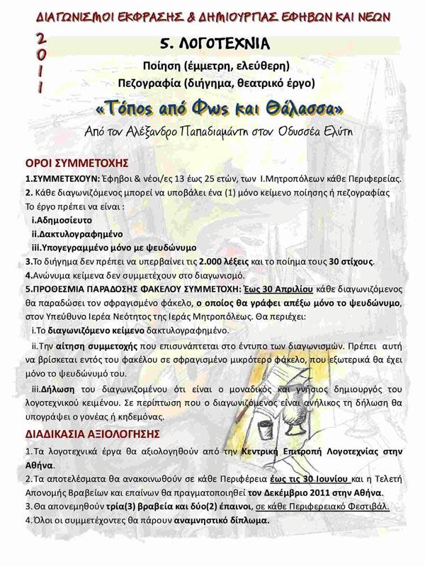diagonismoi2011-5-literature.jpg