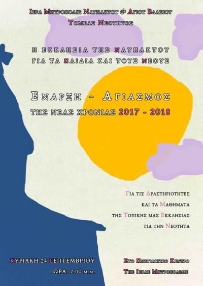 Έναρξη-αγιασμός Κατηχητικών σχολείων Ι.Μητροπόλεως Ναυπάκτου & Αγ. Βλασίου-24/09/2017