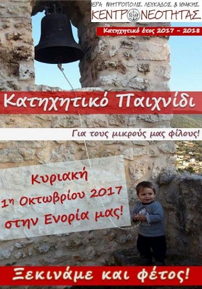 1η Οκτωβρίου η Έναρξη Κατηχητικού Έτους στην Ι. Μ. Λευκάδος & Ιθάκης