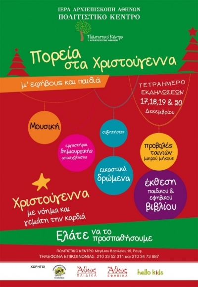 Πορεία στα Χριστούγεννα - Ι.Αρχιεπισκοπή Αθηνών