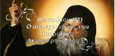"""""""10 Απριλίου 1821-Ο απαγχονισμός του Αγίου Γρηγορίου του Ε'""""-Aρχ.Ιακ.Κανάκη (βίντεο)"""
