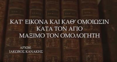 """""""ΚΑΤ' ΕΙΚΟΝΑ ΚΑΙ ΚΑΘ' ΟΜΟΙΩΣΙΝ"""" κατά τον Άγιο Μάξιμο τον Ομολογητή - Αρχιμ. Ιάκωβος Κανάκης"""