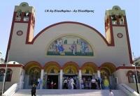 Έναρξη Νέων Δραστηριοτήτων Ε.Ν.Ε. Ι. Ν. Αγίου Ελευθερίου - οδού Αχαρνών 2020-2021