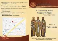 Τριήμερο εκδηλώσεων για τους Τρεις Ιεράρχες-Ίδρυμα Νεότητος και Οικογένειας Ι.Α.Α.-1 έως 3 Φεβρουαρίου