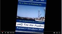 Έναρξη παιδικών και νεανικών συντροφιών Ι.Μ.Λευκάδος και Ιθάκης - 1η Οκτωβρίου