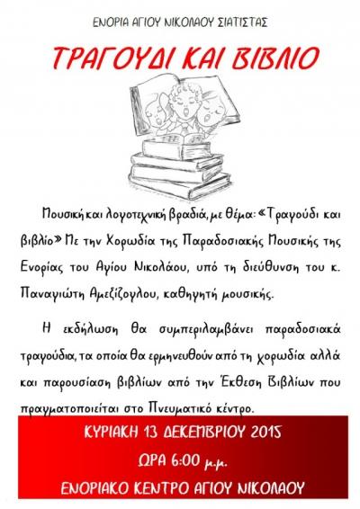 Μουσική και λογοτεχνική βραδιά στο Ενοριακό Κέντρο του Αγίου Νικολάου Σιάτιστας 13/12, 6.00μμ