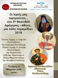 """""""Οι Ιερείς μας αφηγούνται..."""" / Ίδρυμα Νεότητας και Οικογένειας Ι.Αρχιεπισκοπής Αθηνών / 31 Μαρτίου"""