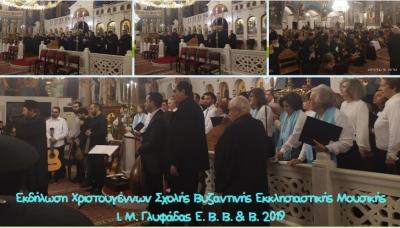 Χριστουγεννιάτικη εκδήλωση 2019 Σχολής Βυζαντινής μουσικής Ι.Μ.Γλυφάδος-Ε.Β.Β.& Β