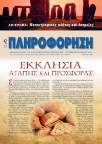 Αφιέρωμα στις Καταστροφικές πλάνες και λατρείες στη νέα «Πληροφόρηση»
