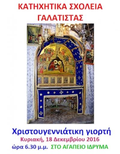 Χριστουγεννιάτικη γιορτή κατηχητικών σχολείων Γαλάτιστας - 18/12