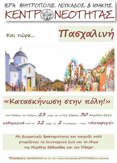 Πασχαλινή Κατασκήνωση στην Πόλη!!!- Ι.Μ.Λευκάδος και Ιθάκης