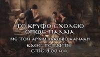 """""""Το κρυφό σχολειό, όπως παλαιά"""" (2η εκπομπή)-Αρχ.Ιάκωβου Κανάκη"""