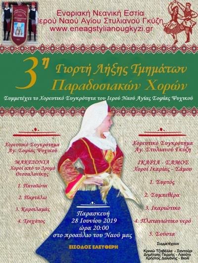 Γιορτή Λήξης Μαθημάτων Παραδοσιακών Χορών Ι. Ν. Αγ. Στυλιανού Γκύζη - 28/6/2019