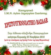 Χριστουγεννιάτικο Bazaar στο κατηχητικό Αγίου Δημητρίου Σιάτιστας