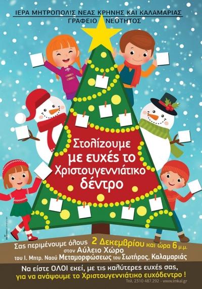 Χριστουγεννιάτικη εκδήλωση στην Μεταμ. Σωτήρος Καλαμαριάς