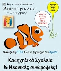 Αφίσα κατηχητικών σχολείων και νεανικών συντροφιών Ι.Μ.Δημητριάδος & Αλμυρού