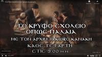 """""""Το κρυφό σχολειό, όπως παλαιά"""" (5η εκπομπή)-Αρχ.Ιάκωβου Κανάκη"""