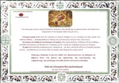 Χριστουγεννιάτικες ευχές από το Γραφείο Νεότητος Ι.Αρχ.Αθηνών
