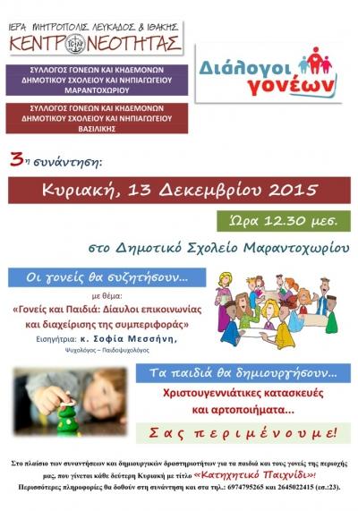«Γονείς και Παιδιά: Δίαυλοι επικοινωνίας και διαχείρισης της συμπεριφοράς»/3η συνάντηση «Διαλόγων Γονέων» Ι.Μ.Λευκάδος & Ιθάκης