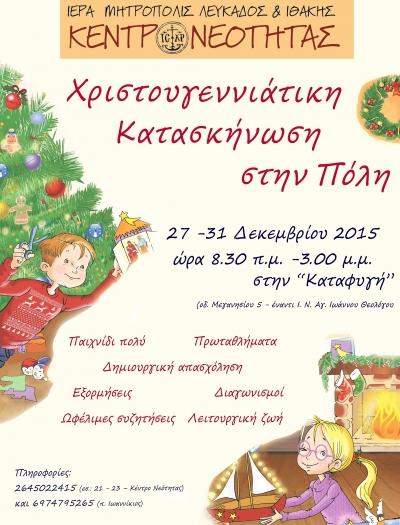 3η Χριστουγεννιάτικη «Κατασκήνωση στην Πόλη»-Ι.Μ.Λευκάδος και Ιθάκης