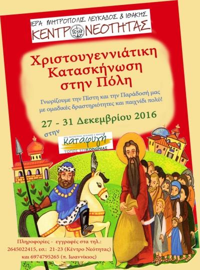 4η Χριστουγεννιάτικη «Κατασκήνωση στην Πόλη» Ι.Μ.Λευκάδος & Ιθάκης 27-31 Δεκεμβρίου