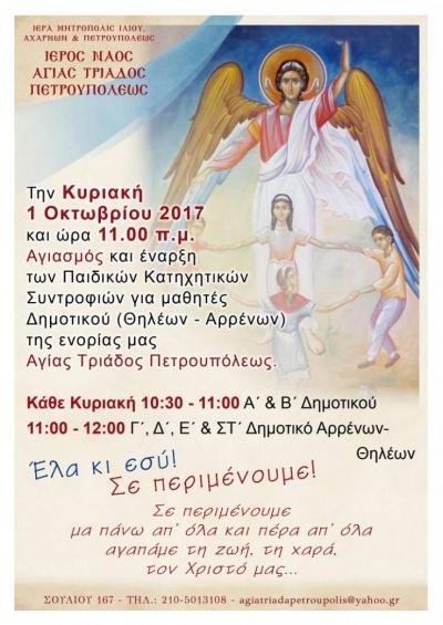 Έναρξη κατηχητικών δραστηριοτήτων Ι.Ν. Αγίας Τριάδας Πετρουπόλεως - 1/10/2017