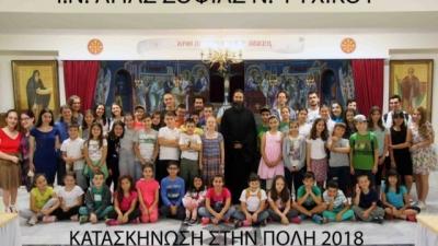 Ολοκληρώθηκε με τη βοήθεια του Θεού το πρόγραμμα «ΚΑΤΑΣΚΗΝΩΣΗ ΣΤΗΝ ΠΟΛΗ ΜΕ ΧΡΙΣΤΟ» του Ι.Ν. Αγίας Σοφίας Νέου Ψυχικού