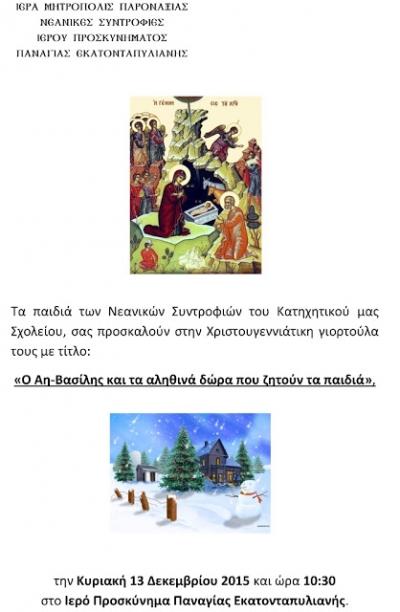 Χριστουγεννιάτικη εορτή νεανικών συντροφιών Ι.Προσκυνήματος Παναγίας Εκατονταπυλιανής 13/12, 10.30