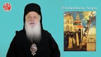 Ξεκίνησαν οι διαδικτυακές εκπομπές της Ιεράς Μητροπόλεως Βεροίας για τη νέα εκκλησιαστική χρονιά