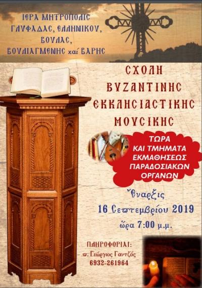 Έναρξη Μαθημάτων Σχολής Βυζαντινής Εκκλησιαστικής Μουσικής Ι. Μ. Γλυφάδας για το Ακαδημαϊκός έτος 2019-2020