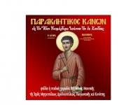 Νέος Μουσικός Δίσκος (CD) για τον Αγ. Νεομάρτυρα Ιωάννη τον εκ Κονίτσης