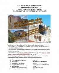 Φιλανθρωπική δράση του Κατηχητικού σχολείου Ι.Μ.Ν.Ευαγγελιστρίας-Αναλήψεως Αργοστολίου