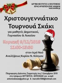 1ο Μαθητικό Χριστουγεννιάτικο Τουρνουά Σκάκι 2018  Ιεράς Αρχιεπισκοπής Αθηνών  9/12/2018, 11πμ
