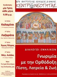 Ευκαιρίες γνωριμίας με την Ορθόδοξη Πίστη, Λατρεία και Ζωή-I.M.Λευκάδος και Ιθάκης