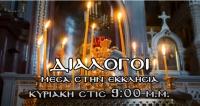 """Βίντεο """"Αφιέρωμα στον Ιερομάρτυρα Άγιο Γρηγόριο τον Ε' τον εκ΄ Δημητσάνης (μέρος Γ)"""" - Αρχ. Ιακώβου Κανάκη"""