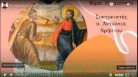 Διαδικτυακή Νεανική Σύναξη του Ι. Ν. Προφήτου Ηλιού Κόρμπι Βάρης την Τρίτη 10 Νοεμβρίου 2020 (7:00-8.30 μ.μ.)