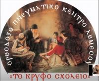 """Ακούστε όμορφα τραγούδια από τη Χορωδία """"Το Κρυφό Σχολειό"""" Λεμεσού Κύπρου"""