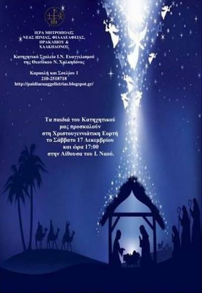 Κατηχητικό σχολείο Ι.Ν.Ευαγγελισμού της Θεοτόκου Ν.Χαλκηδόνας- Χριστουγεννιάτικη γιορτή στις 17/12