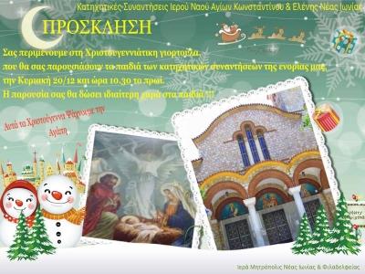 Χριστουγεννιάτικη Εορτή Κατηχητικών Συναντήσεων Ιερού Ναού Αγίων Κων/νου και Ελένης Νέας Ιωνίας