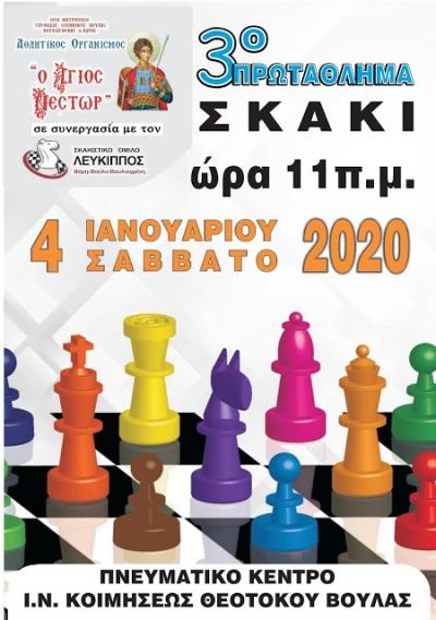 """3ο Πρωτάθλημα Σκάκι Αθλητικού Οργανισμού """"Ο ΑΓΙΟΣ ΝΕΣΤΩΡ"""" της Ι. Μ. Γλυφάδας Ε. Β. Β. & Β. σε συνεργασία με τον Σκακιστικό Όμλο """"ΛΕΥΚΙΠΠΟΣ"""""""
