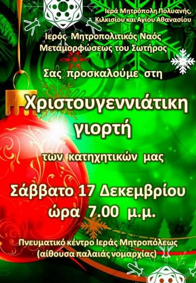 Χριστουγεννιάτικη γιορτή κατηχητικών σχολείων στον Ι.Ν.Μεταμορφώσεως του Σωτήρος Ι.Μ.Πολυανής & Κιλκισίου-17 Δεκεμβρίου