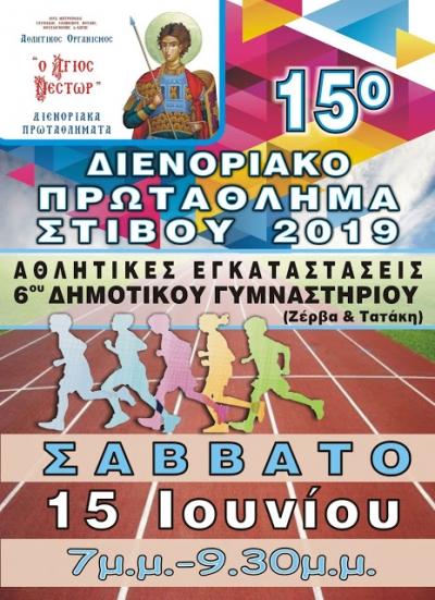 15ο Διενοριακό Πρωτάθλημα Στίβου του Αθλητικού Οργανισμού της Ιεράς Μητροπόλεως Γλυφάδας Ε. Β. Β. & Β. - 15 Ιουνίου 2019